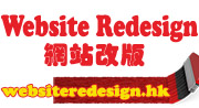 websiteredesign.hk